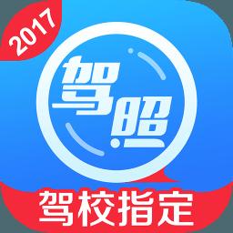 车轮考驾照2017手机版