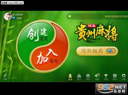 地道贵州麻将新版本游戏辅助_截图1