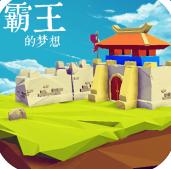 三国志:霸王的梦想安卓版