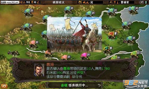 三国志:霸王的梦想安卓版图片