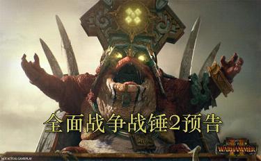 《全面战争:战锤2》预告视频 年内上线