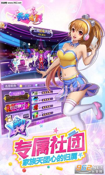 天天炫舞苹果版v3.3截图3