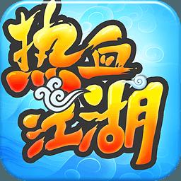 热血江湖PC版