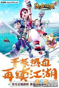 热血江湖PC版官方版_截图