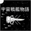 宇宙战舰物语rpg版