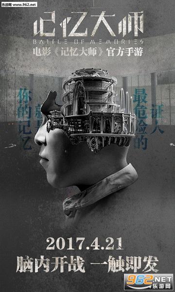 记忆大师手游中文版v1.1_截图3