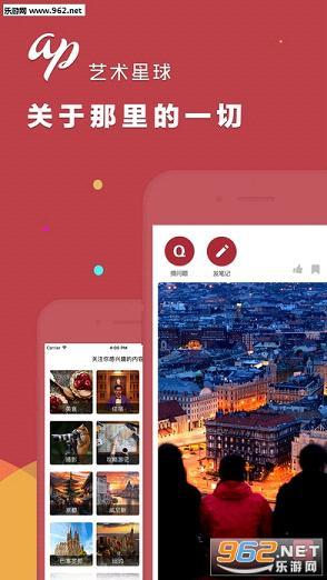 艺术星球app苹果版v1.1.13截图3