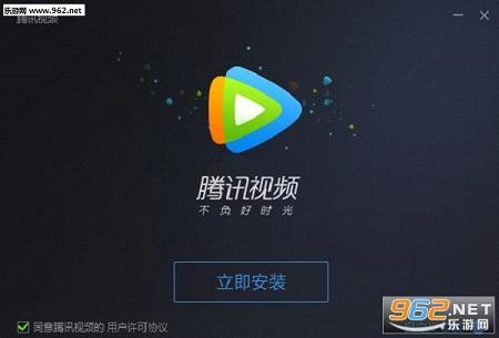 腾讯视频pc版2017最新v9.20截图0