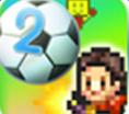 冠军足球2修改版