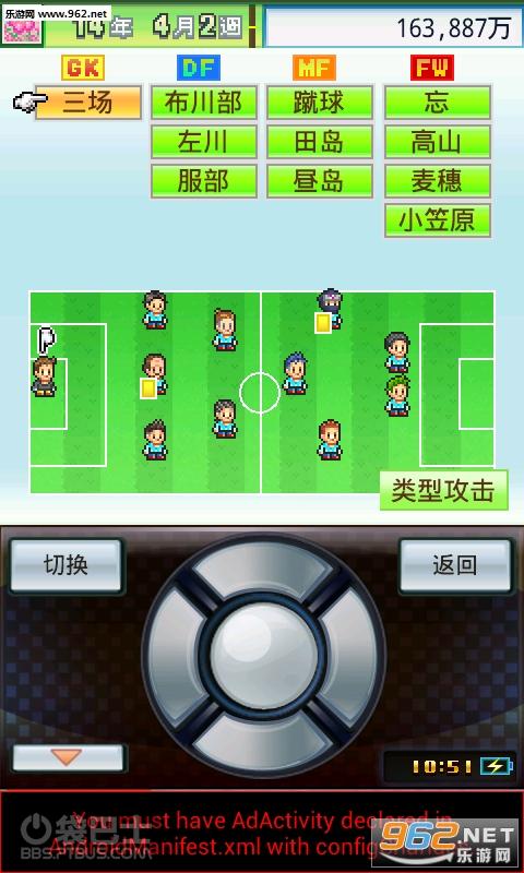 冠军足球2修改版v1.0.7_截图
