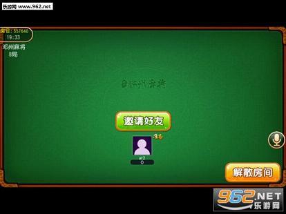 新乐邓州麻将安卓版v1.0.0_截图1