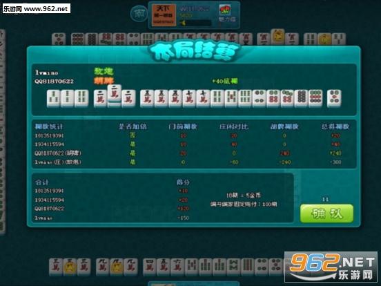 新乐邓州麻将安卓版v1.0.0_截图2