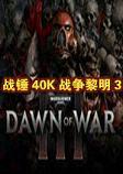战锤40k战争黎明3破解中文版