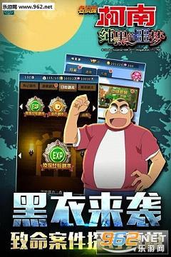 名侦探柯南纯黑的噩梦手机游戏v1.0.1 官方版截图2