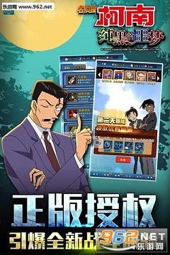 名侦探柯南纯黑的噩梦手机游戏v1.0.1 官方版截图4