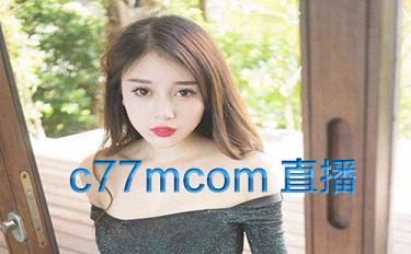 c77mcom直播app_c77mcom直播新平台_开车新平台