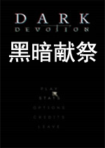 黑暗献祭Dark Devotion