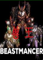 兽王Beastmancer