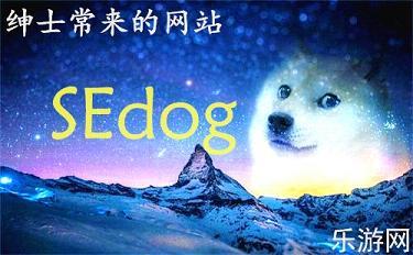 sedog绅士常来的网站_sedog磁力链接_乐游网