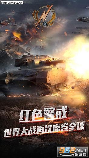 坦克大战ios版v1.0.7_截图0
