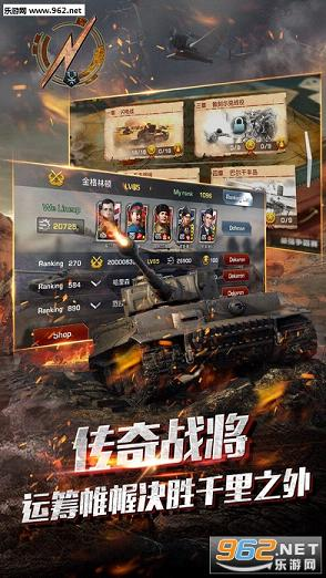 坦克大战ios版v1.0.7_截图2