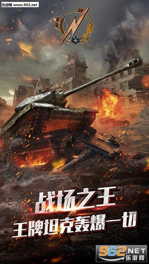 坦克大战ios版v1.0.7_截图4