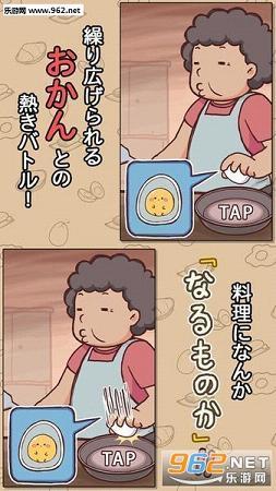 怎么可能会变成料理苹果ios中文版v1.0.0_截图