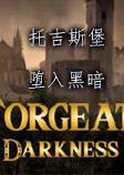 托吉斯堡:��入黑暗