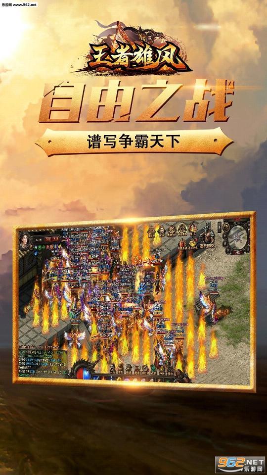 王者雄风ios版v2016.2.7_截图