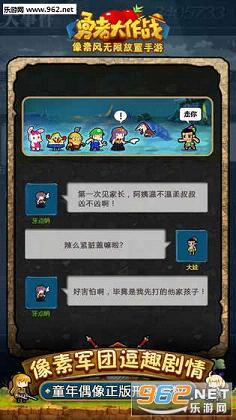 勇者大作战PC官网_截图