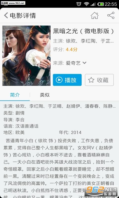 咏咏影城苹果IOS版截图0