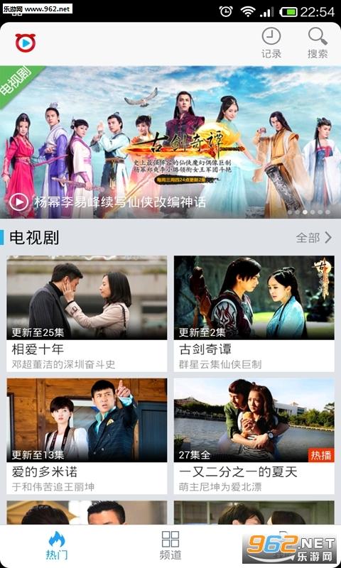 咏咏影城苹果IOS版截图1