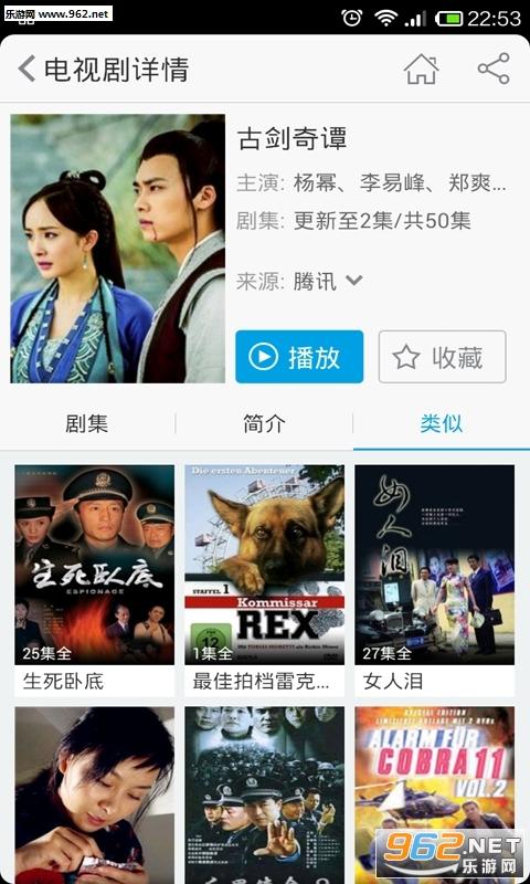 咏咏影城苹果IOS版截图3