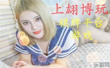 棋牌登入上�博玩_棋牌官网上�博玩_乐游网