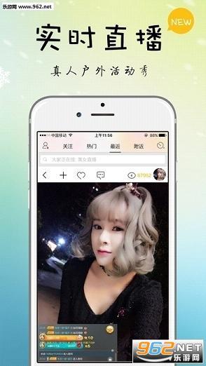 老虎飙车直播app软件_截图