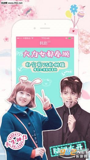 韩剧盒子官网版v1.0_截图