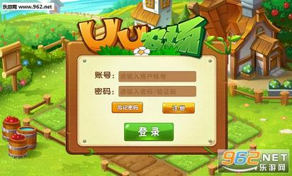 UU农场app最新版_截图