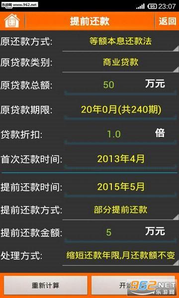 贷款计算器最新2017房贷v5.7_截图