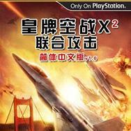 皇牌空战X2:联合攻击无限金币破解版