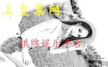 上皇巢网娱乐平台_娱乐上皇巢网_乐游网