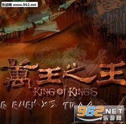 万王之王3D腾讯版v1.7.0截图1
