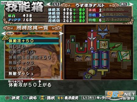 火影忍者:木叶之魂PC移植版截图2
