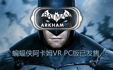 《蝙蝠侠:阿卡姆VR》PC版发售视频预览