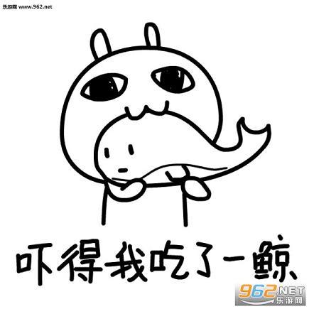 吃鲸表情包无水印