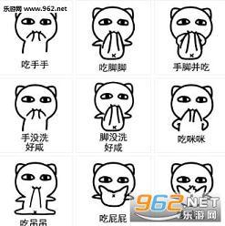 吃手手图片系列害羞黄渤表情的表情包图片