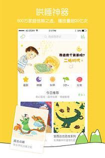凯叔讲故事app官方版v2.5.3_截图0