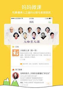 凯叔讲故事app官方版v2.5.3_截图1
