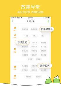 凯叔讲故事app官方版v2.5.3_截图2