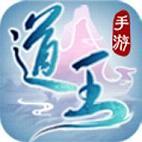 道王手游官方正式版