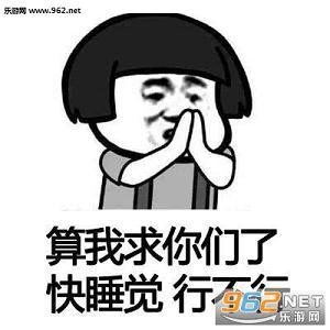 我要睡了托梦有事给我表情苹果用搞笑图片p图什么图片